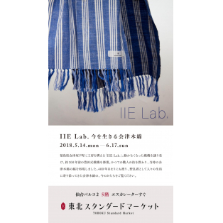「IIE Lab. 今を生きる会津木綿」フェア開催中!
