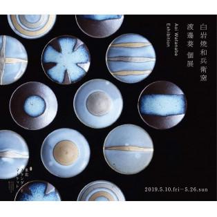 秋田の器作家・渡邊葵さんの個展を開催いたします!