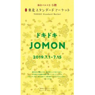 『ドキドキJOMON』フェア開催!