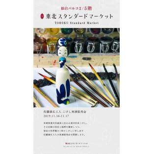 佐藤康広工人のこけし実演販売会を開催します!