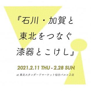 「石川・加賀と東北をつなぐ漆器とこけし」開催!