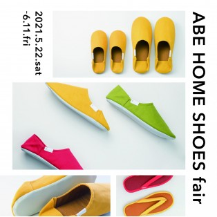 「ABE HOME SHOES」フェア