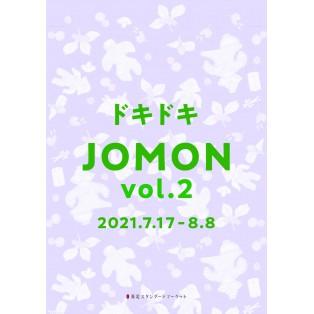 祝・世界遺産登録!「ドキドキJOMON vol.2」開催!