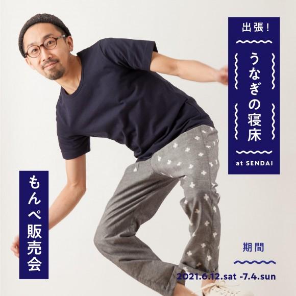 福岡県「うなぎの寝床」のもんぺ販売会開催中です!
