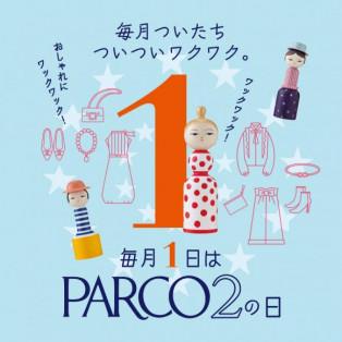 ☆毎月1日はPARCO2の日☆