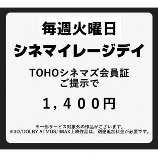 【シネマイレージデイ】TOHOシネマズ仙台よりお得な映画サービスデイのお知らせ