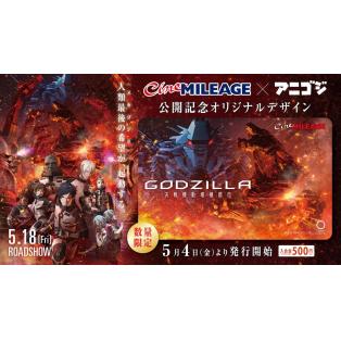 【GODZILLA決戦機動増殖都市】限定シネマイレージカード5/4(金)より登場!
