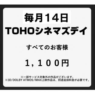【TOHOシネマズデイ】TOHOシネマズ仙台よりお得な映画サービスデイのお知らせ