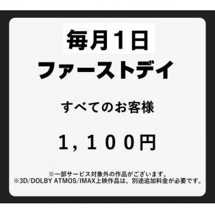 【ファーストデイ】TOHOシネマズ仙台よりお得な映画サービスデイのお知らせ