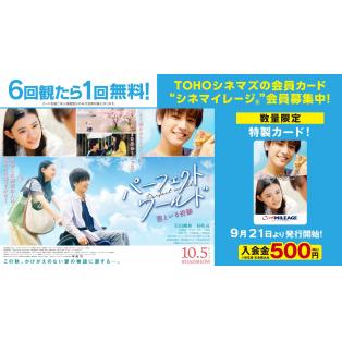「パーフェクトワールド 君といる奇跡」限定シネマイレージカードが9月21日(金)より登場!