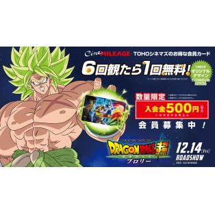 「ドラゴンボール超 ブロリー」限定シネマイレージカードが11月23日(金・祝)より登場!