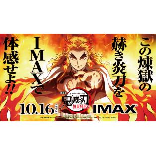 【新作映画情報】IMAX®での上映も決定!『劇場版「鬼滅の刃」無限列車編 』 10/16(金)より上映開始!!
