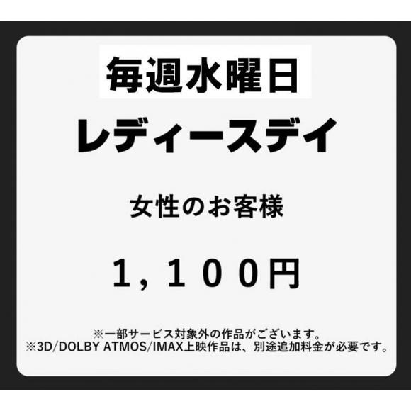 【レディースデイ】TOHOシネマズ仙台よりお得な映画サービスデイのお知らせ