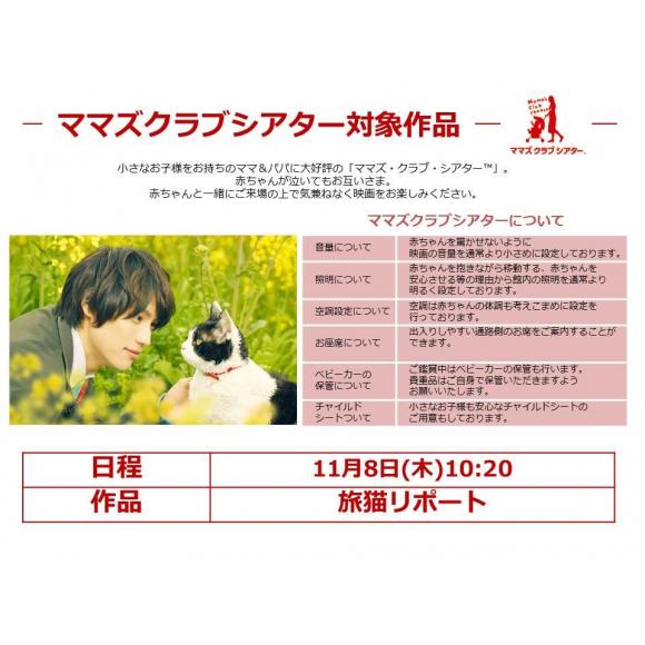 【ママズクラブシアター】TOHOシネマズ仙台より赤ちゃんと一緒に入れるママズクラブシアターのお知らせ