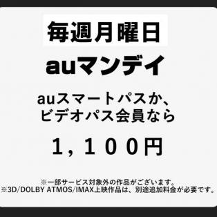 【auマンデイ】TOHOシネマズ仙台よりお得な映画サービスデイのお知らせ