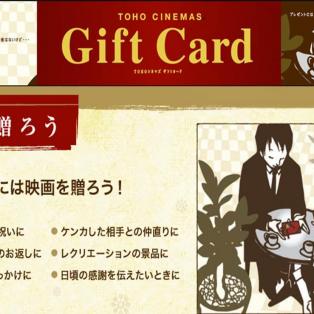 父の日にTOHOシネマズのギフトカードを送ろう!