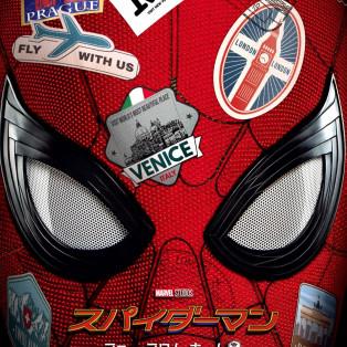 【「アベンジャーズ」は終わってなかった…】 6/28(金)公開「スパイダーマン:ファー・フロム・ホーム」