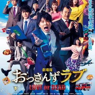 【待望の映画化!】 8/23(金)公開 「劇場版 おっさんずラブ ~LOVE or DEAD~」