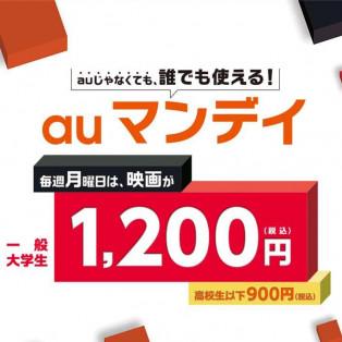 【毎週月曜日はauマンデイ】auスマートパス会員なら11/30(月)も1200円!