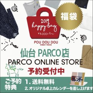 【仙台パルコ】2019 HAPPY BAG 予約特典付き 仙台パルコの福袋