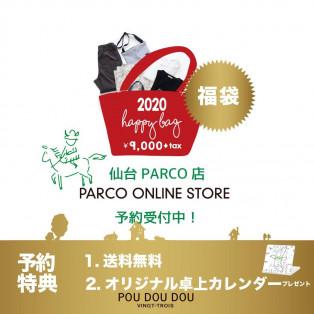 【仙台パルコ店】2020年 HAPPYBAG 予約特典付き 仙台パルコ店の福袋