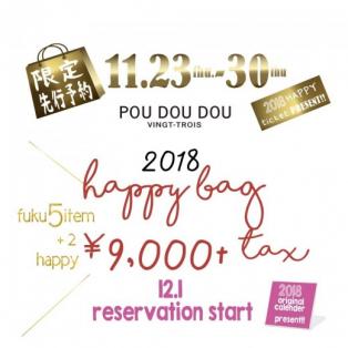 2018年happy bag ご予約はお済みでしょうか?^ ^