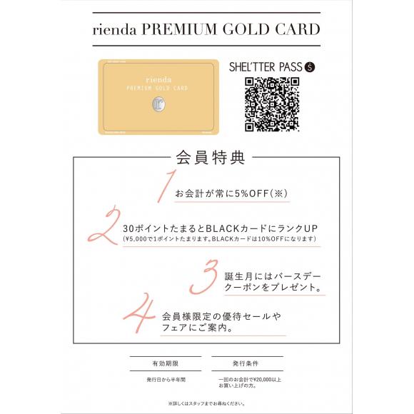 premium GOLD CARD常時募集start❤️