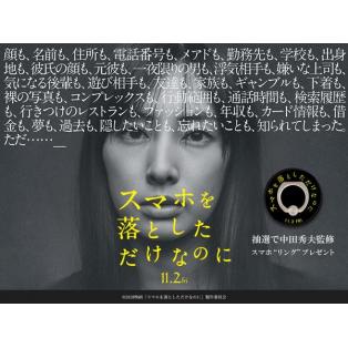 UNiCASE×映画「スマホを落としただけなのに」期間限定キャンペーン