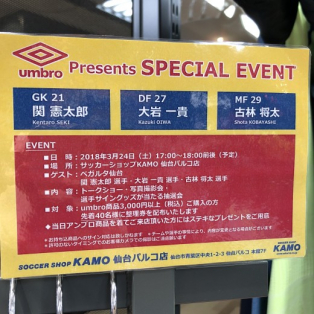 選手来店イベント開催決定☆彡