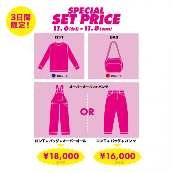 ☆SPECIAL SET PRICE☆