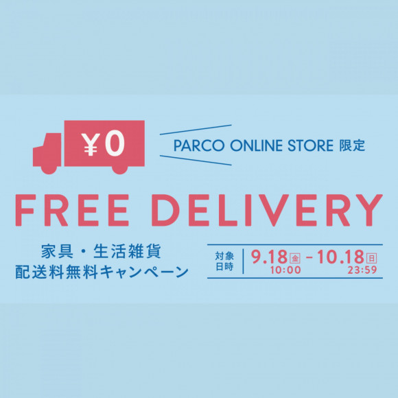 【パルコオンラインストア送料無料キャンペーン】