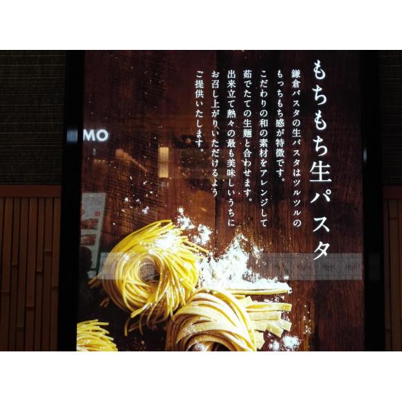 鎌倉パスタのシステムについて⭐