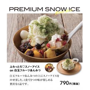 ☆スノーアイス☆