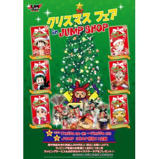 ★クリスマスフェアin JUMP SHOP開催★