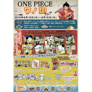 『ONE PIECE』ワノ国フェア