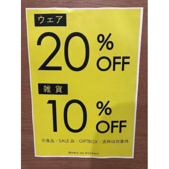 【店内商品ウェア20%OFF&雑貨10%OFF開催中!!】
