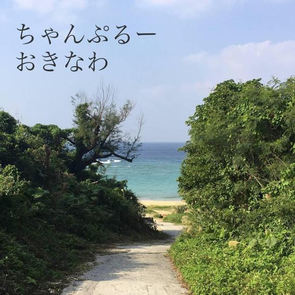 ちゃんぷるー OKINAWA