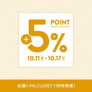 パルクローゼットアプリ+5% イベント開催致します!