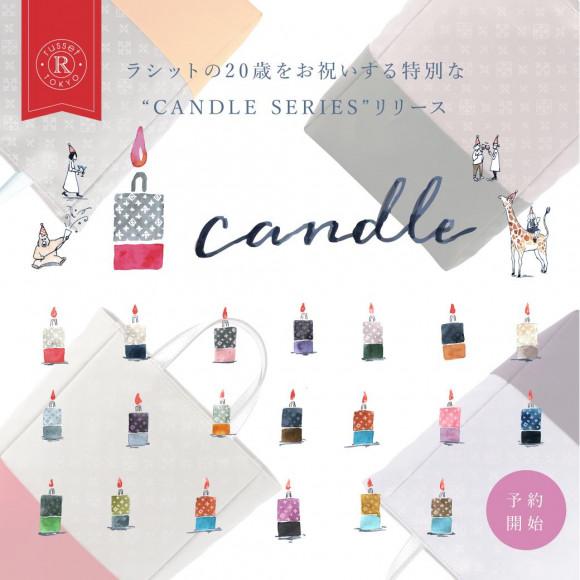 20周年★キャンドルシリーズご予約開始