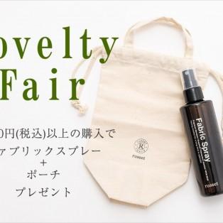 【本日から】秋の新作、ノベルティフェア開催!