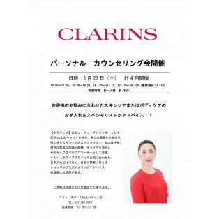 クラランス カウンセリング会開催!!