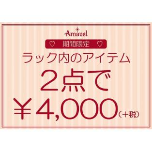 ☆期間限定☆対象のセールアイテム2点で¥4,000(+税)☆