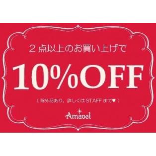 ◆2buy10%OFFフェアのお知らせ◆
