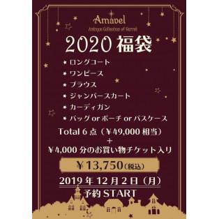 ◆2020年福袋ご予約受付のお知らせ◆