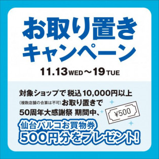 【11/13wed-19tue お取り置きキャンペーン】