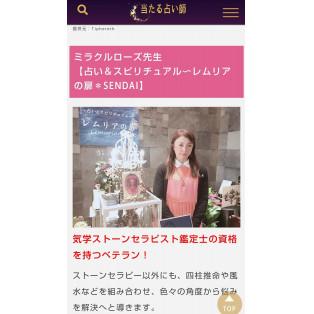 レムリアの扉✴︎SENDAI miracle☆rose 智子先生メディア掲載のご案内✩.*˚