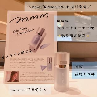 m.m.m×三苫愛さんコラボ商品♪