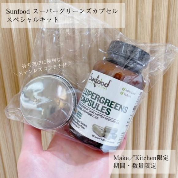 【Sunfood 限定キット】