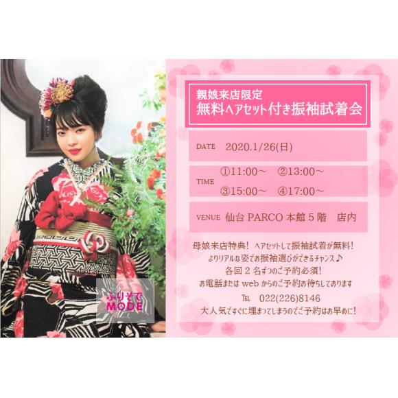 ♡大人気!!1/26ヘアセット試着会♡