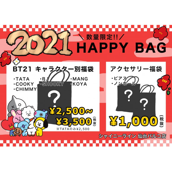 2021 HAPPYBAG♡!